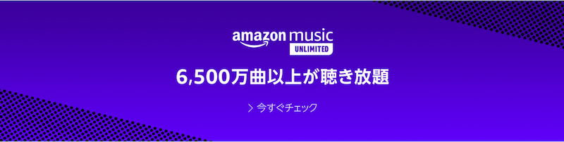 おすすめサービス②:Amazon Music Unlimited